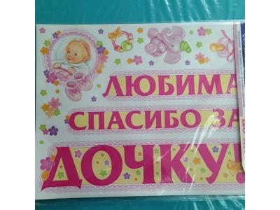 """Выписка. Наклейка """"Любимая, спасибо за дочку!"""""""