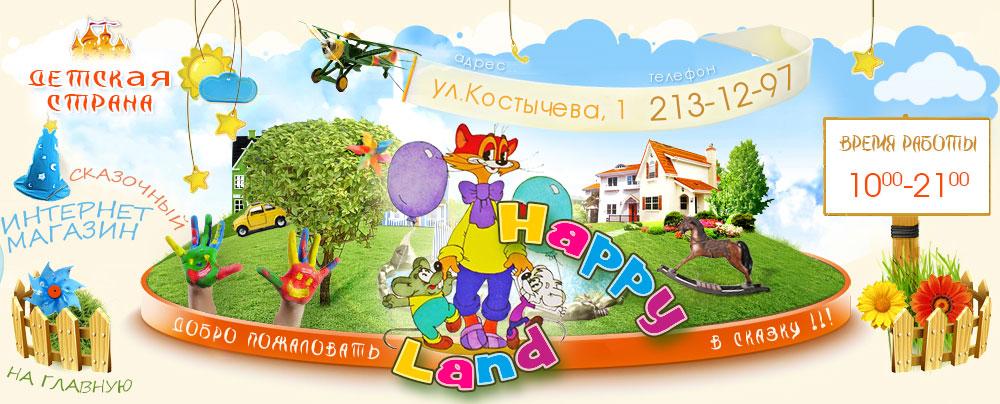 Магазин воздушных шаров HAPPYLAND
